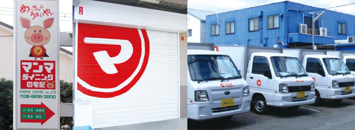 写真:マンマダイニングの看板とトラック、ロゴ