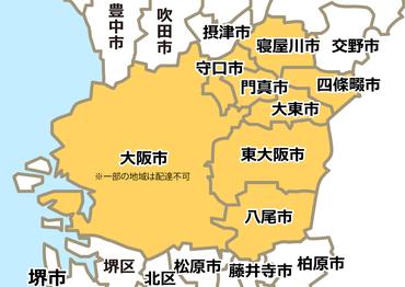 地図:大阪市内宅配エリア
